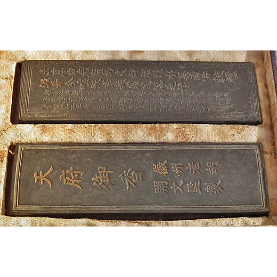 Antique Calligraphy: SOLD Antique 19th/20th Century Set Chinese Calligraphy Ink